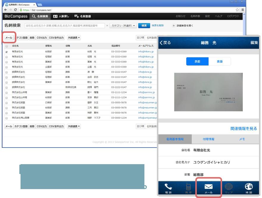 PCからもアプリからもメールが送信できます。