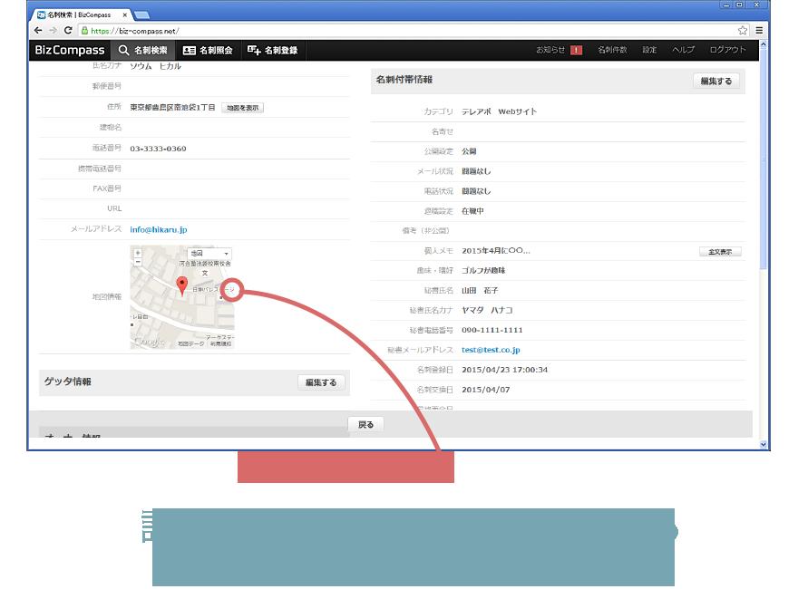 訪問前にパソコンでもアプリでも地図が簡単に確認できます。
