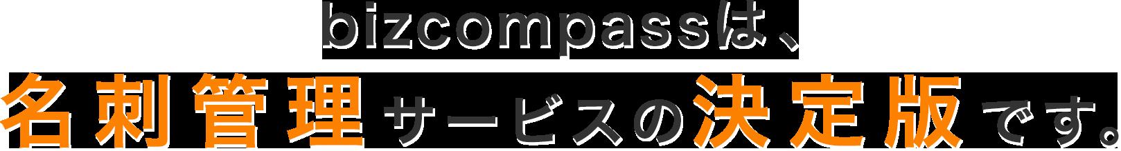 bizcompassは、名刺管理の決定版です。