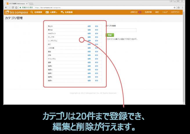 カテゴリは20件まで登録でき、編集と削除が行えます。